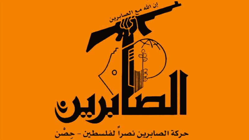 Sabirin Hareketi ( Hareketü's-Sabirin Nasren li-Filistın- HISN - Harakat al-Sabireen - حركة الصابرين نصراً لفلسطين) - Flag of the Gaza-based Palestinian faction Harakat al-Sabireen